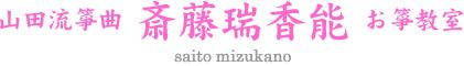 斎藤瑞香能お箏(琴)教室(仙台)|山田流箏曲師範|仙台市