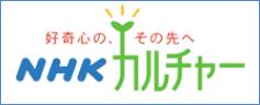 NHKカルチャー