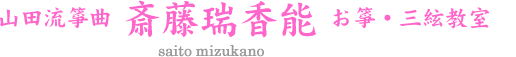 Navigation 斎藤瑞香能お箏(琴)・三絃教室(仙台)|山田流箏曲師範|仙台市